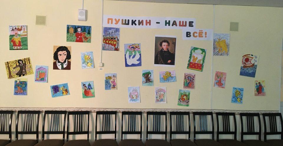 «Пушкин – наше все!»